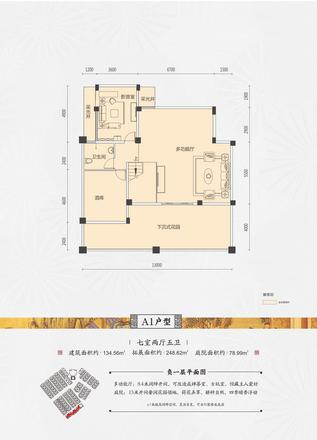 A1叠层洋房.jpg