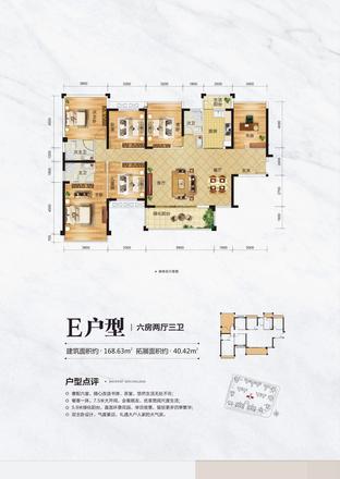 8#楼E户型