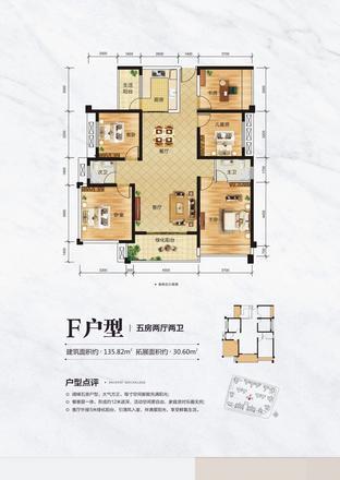 8#楼F户型