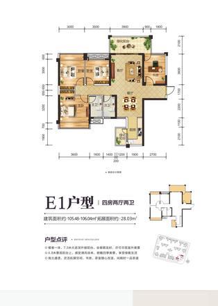 1、2#楼E1户型图.jpg