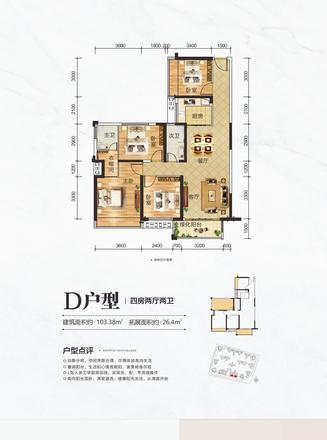 3、4#楼D户型
