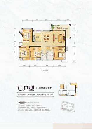 5#楼C户型.jpg