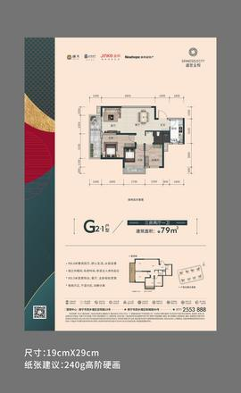 G2-1戶型