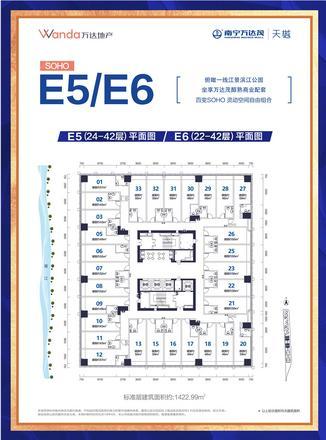 SOHO E5/E6户型