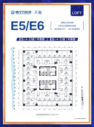 LOFT E5/E6户型
