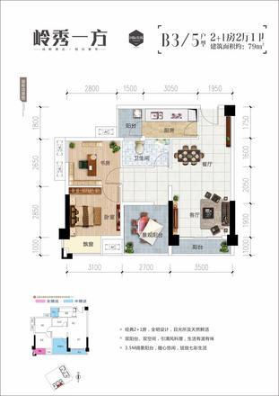 B3/5|3室2厅1卫1厨3阳台