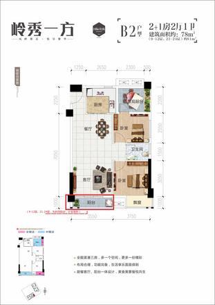 B2户型|3室2厅1卫1厨2阳台