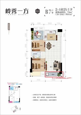 B7户型|3室2厅1卫1厨2阳台