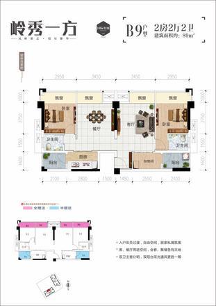 B9户型|2室2厅2卫1厨2阳台