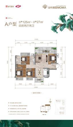 A户型|4室2厅2卫1厨2阳台