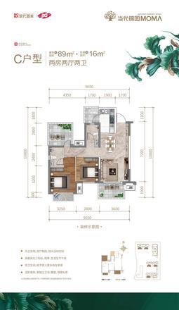 C户型|2室2厅2卫1厨3阳台