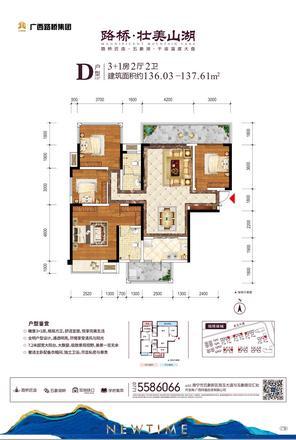 錦繡康城D戶型136-137㎡