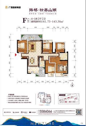 F戶型|5室2廳2衛1廚2陽臺