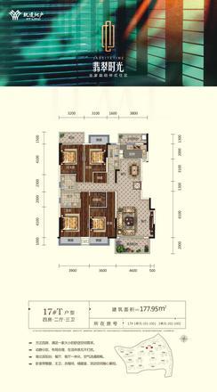 17#楼T户型|4室2厅3卫1厨3阳台