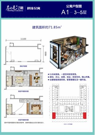 公寓A1#3-5层71.85㎡