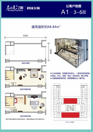 公寓A1#3-5层48.84㎡