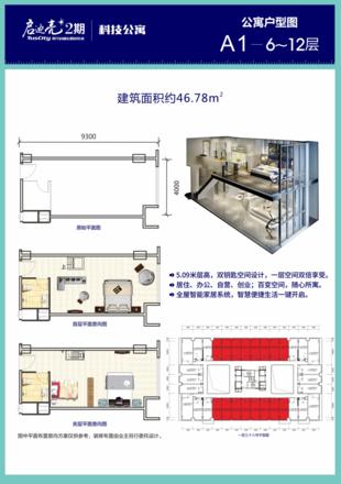 公寓A1#6-12层46.78㎡