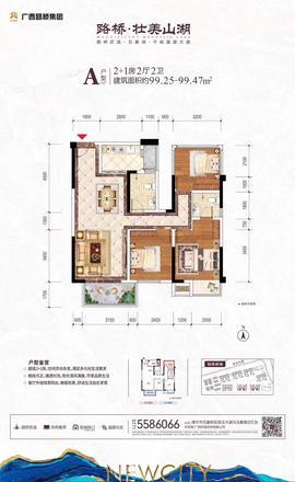 A戶型|3室2廳2衛1廚2陽臺