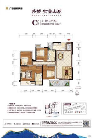 C戶型 |4室2廳2衛1廚2陽臺