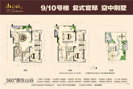 9号楼三单元11层2号