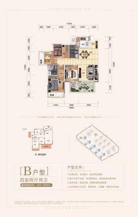 B户型102㎡四房