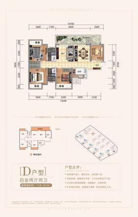 D户型118㎡四房