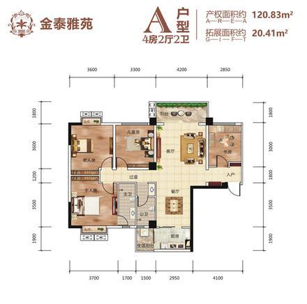 金泰雅苑户型-A