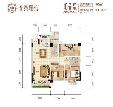 金泰雅苑户型-G