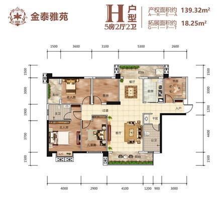 金泰雅苑户型-H