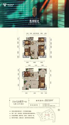 11#12#RF户型|7室3厅4卫2厨5阳台