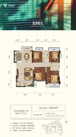 11#12#Q户型|4室2厅2卫1厨2阳台