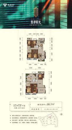 17#TF户型|6室3厅5卫1厨5阳台