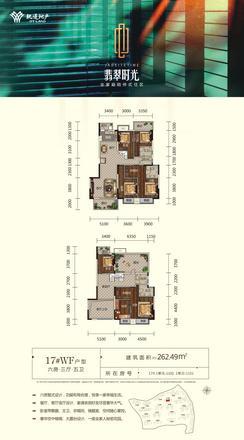 17#WF戶型|6室3廳5衛1廚5陽臺