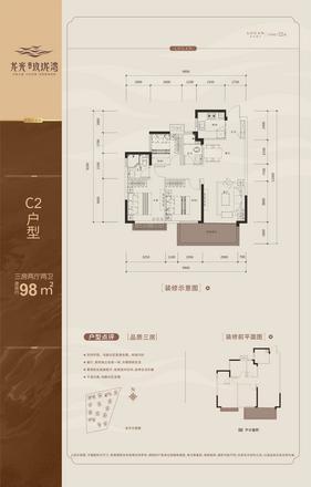 C2戶型98㎡三房