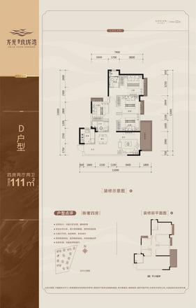 D戶型111㎡四房
