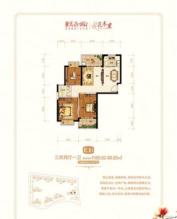 E1-三房两厅89.85平.jpg