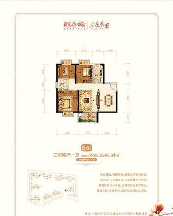 E6-三房两厅85.04平.jpg