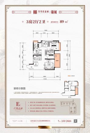 锦城-E户型