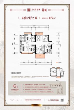 锦城-G户型
