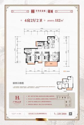 锦城-H户型