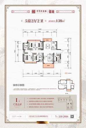 锦城-I户型图