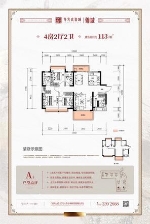 锦城-A户型