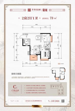 锦城-C户型