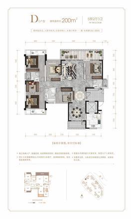 D1户型200㎡五房