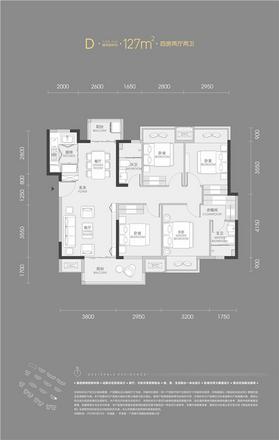 D户型:127㎡四房两厅两卫
