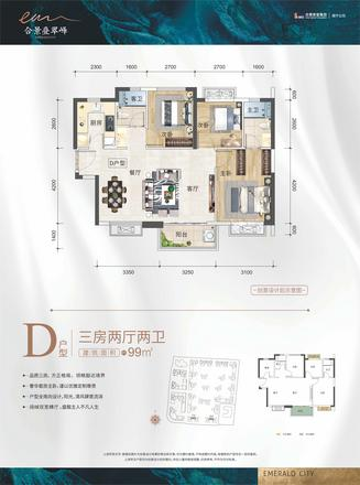 D戶型99㎡三房