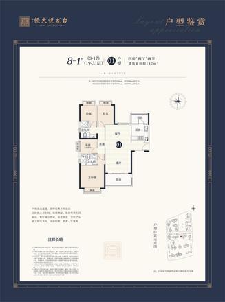 8-1#01戶型142㎡四房|4室2廳2衛1廚2陽臺