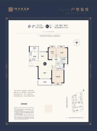 8-1#02戶型123㎡三房|3室2廳2衛1廚2陽臺
