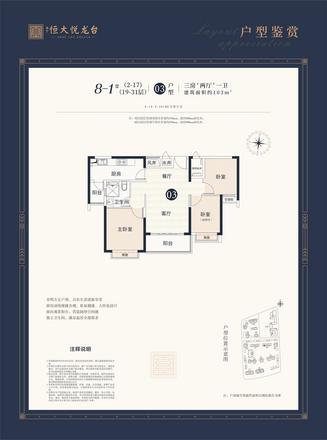 8-1#03戶型103㎡三房|3室2廳2衛1廚2陽臺