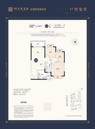 10#02戶型94㎡三房|3室2廳1衛1廚2陽臺